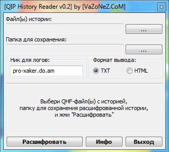 Qip history reader